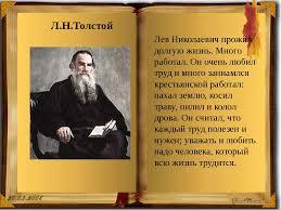 Презентация к уроку чтения Л Н Толстой quot Правда всего  слайда 1 Лев Николаевич прожил долгую жизнь Много работал Он очень любил труд и мног