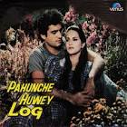 Amjad Khan Pahunchey Huwe Log Movie