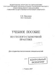 Геологическая практика Геологический портал geokniga Учебное пособие по геолого съемочной практике