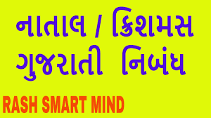 gujarati essay on christmas natal  gujarati essay on christmas natal