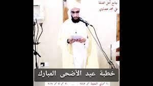 خطبة : عيد الأضحى المبارك .. ١٠ /ذي الحجة / ١٤٤٢.. ٢٠ / ٧ / ٢٠٢١ .. علي  محمد هصاوي.. - YouTube