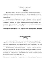 Альпы Весенние воды Контрольный диктант к зачёту№6 по теме Глагол