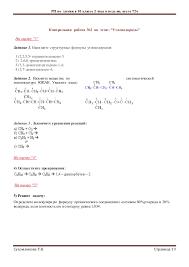 работа по химии класс основные химические понятия Контрольная работа по химии 7 класс основные химические понятия