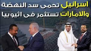 ماذا يحدث اسرائيل تحمى سد النهضة والامارات تستثمر فى اثيوبيا ! - YouTube