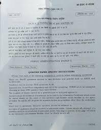 UPSC IAS Civil Services Mains       GEOGRAPHY Optional Question     UPSC Mains      ethics question paper