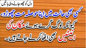 Best Collection Of Islamic Urdu Super Quotationbest Heart Touching