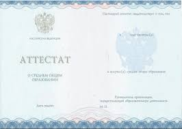 Купить аттестат образца года в Москве недорого Купить аттестат образца 2016 года в Москве