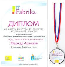 Документы ООО ФСА  Диплом и медаль Победителя Конкурса ИТ проектов Астраханской области в номинации ИТ в социальной сфере организованного Фондом Сколково и Астраханским