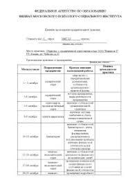 Отчет по производственной практике пм осуществление кредитных  Бухгалтерский учет на предприятии Отчет по практике