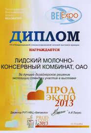 Награды и дипломы Диплом за многолетнее сотрудничество и активное продвижение продукции предприятия на белорусский рынок