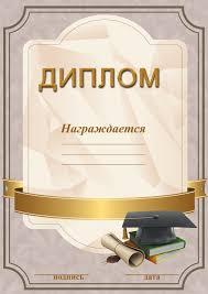 шаблоны грамот диплом для награждения Похожие шаблоны дипломы
