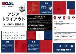 海外 サッカー 日程