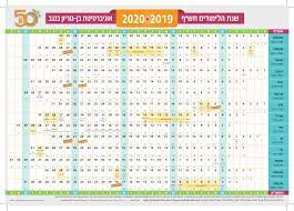 לוח שנה__אקדמי__2020-2019
