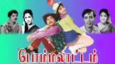 Shivaji Ganesan Thavaputhalvan Movie