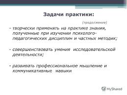 Презентация на тему БОУ ОО СПО Омский колледж профессиональных  4 Задачи