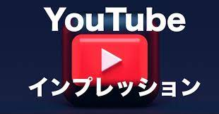 Youtube インプレッション 数 増やす