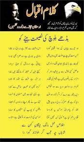Allama iqbal essay with quotations