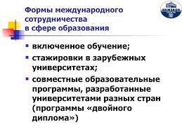 Опыт программы двойной российско немецкий диплом бакалавра в ИНЖЭКО  Опыт программы двойной российско немецкий диплом бакалавра в ИНЖЭКОНе