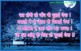 Good Night Wallpaper With Quotes In Hindi Good Night