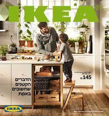 http://onlinecatalogue.ikea.com/IL/he/IKEA_Catalogue/