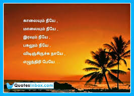 Good Morning Quotes In Tamil Font Best Of Good Morning Quotes In Tamil For Husband Siewallsco