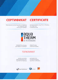Сертификаты дипломы ru Диплом участника выставки Котлы и Горелки 2014