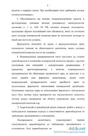 коммерческой концессии в гражданском праве Российской Федерации Договор коммерческой концессии в гражданском праве Российской Федерации