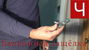 Дверная <b>защёлка</b> на пластиковую дверь. Установка своими руками
