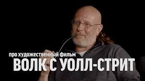 "<b>Дмитрий Goblin Пучков</b> о фильме ""Волк с Уолл-стрит""   Синий ..."