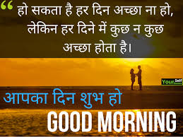Good Morning Love Motivational Quotes In Hindi Best Quotes For