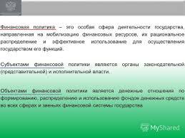 Презентация на тему Задачи государственной финансовой политики  2 Финансовая