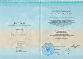 Куплю диплом государственного образца где получить Со временем приспосабливаешься куплю диплом государственного образца где получить под рамки которые они ставят Кстати 3e0 arcodeat arcodeat 5 101