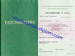 Купить удостоверение о прохождении интернатуры во Владивостоке Удостоверение о прохождении интернатуры