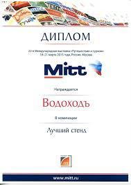 Компания ВодоходЪ получила почетный Диплом Речные круизы  Так что этим почетным Дипломом отмечена заинтересованная и творческая работа компании в сфере рекламы и связей с общественностью