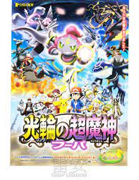 Pokemon the Movie: Hoopa and the Clash of Ages Poster Japan chirashi C748 –  Cheap Lightning