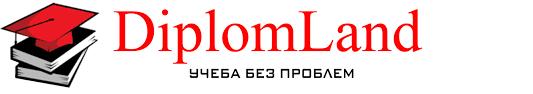 Диплом курсовая работа реферат на заказ в Москве компания diplomland