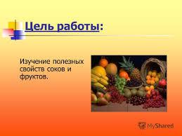 Презентация на тему Что полезнее фрукты или соки Контрольная  3 Содержание