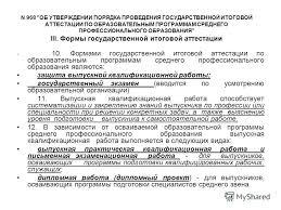 Дипломная работа как вид итоговой аттестации Разработка проекта совершенствования технологии аттестации персонала в МЧС России