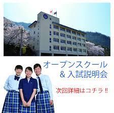 広島 高校 偏差 値