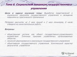 Презентация на тему Система государственного управления Общие  Системные характеристики государственного управления Цели и задачи изучения темы Формирование представления 14 14