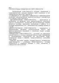 Наследственное право общая характеристика в республике беларусь  Правовые основы банкротства в республике Беларусь курсовая по праву скачать бесплатно должник кредитор неплатежеспособность антикризисный управляющий