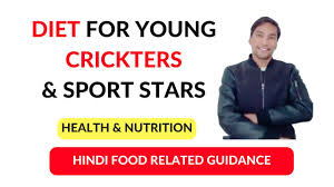 Diet And Fitness For Cricketers Cricket Fitness Cricket Tips In Hindi