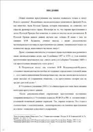 Магистерская диссертация на заказ для студентов ВГАУ Пример Введения для магистерской диссертации по юриспруденции для ВГАУ им императора Петра