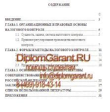 ЕврИЭМИ Курсовые работы по бухгалтерскому учету налогообложению   содержание курсовой работы по налогообложению ЕврИЭМИ