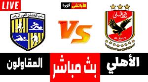 بث مباشر مباراة الاهلي والمقاولون العرب - YouTube