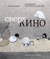 """Малюкова Лариса """"СВЕРХ/КИНО (современная российская ..."""