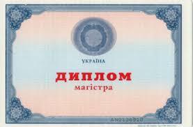 Как купить диплом казахстана в петропавловске ru Как купить диплом казахстана в петропавловске i