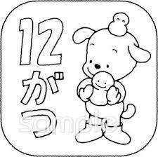 12月 月別マークイラストなら小学校中学校幼稚園向け保育園向け