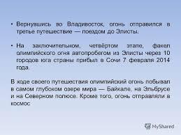 Презентация на тему Министерство образования и науки РФ  8 Вернувшись