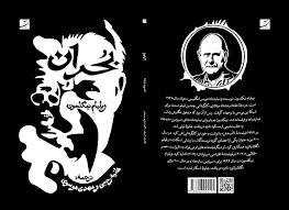 Iranian Graphic Designer Mojtaba Adibi L Works